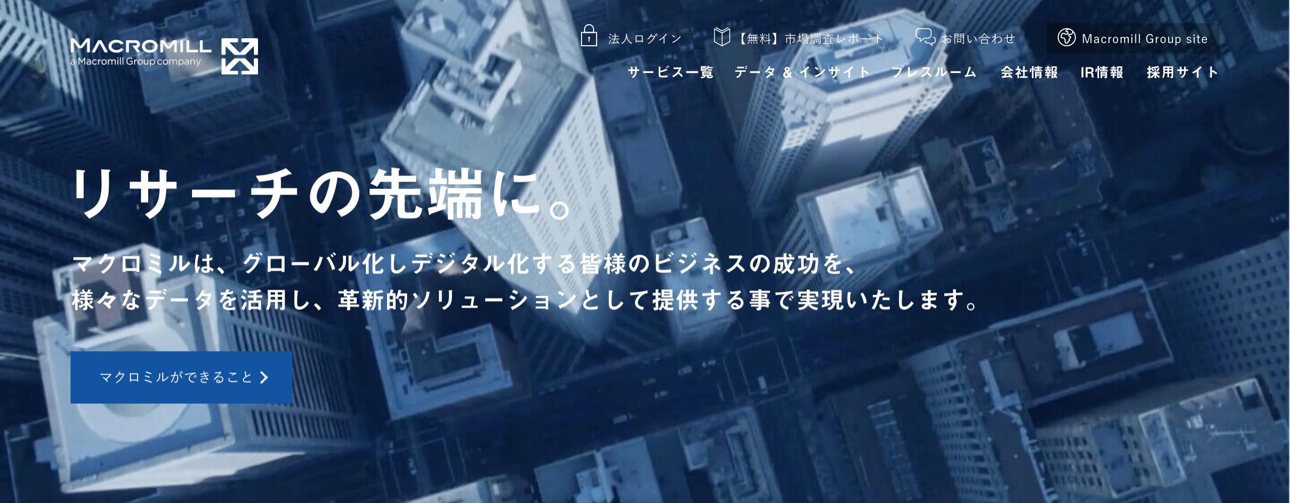 マクロミル_サイトtop