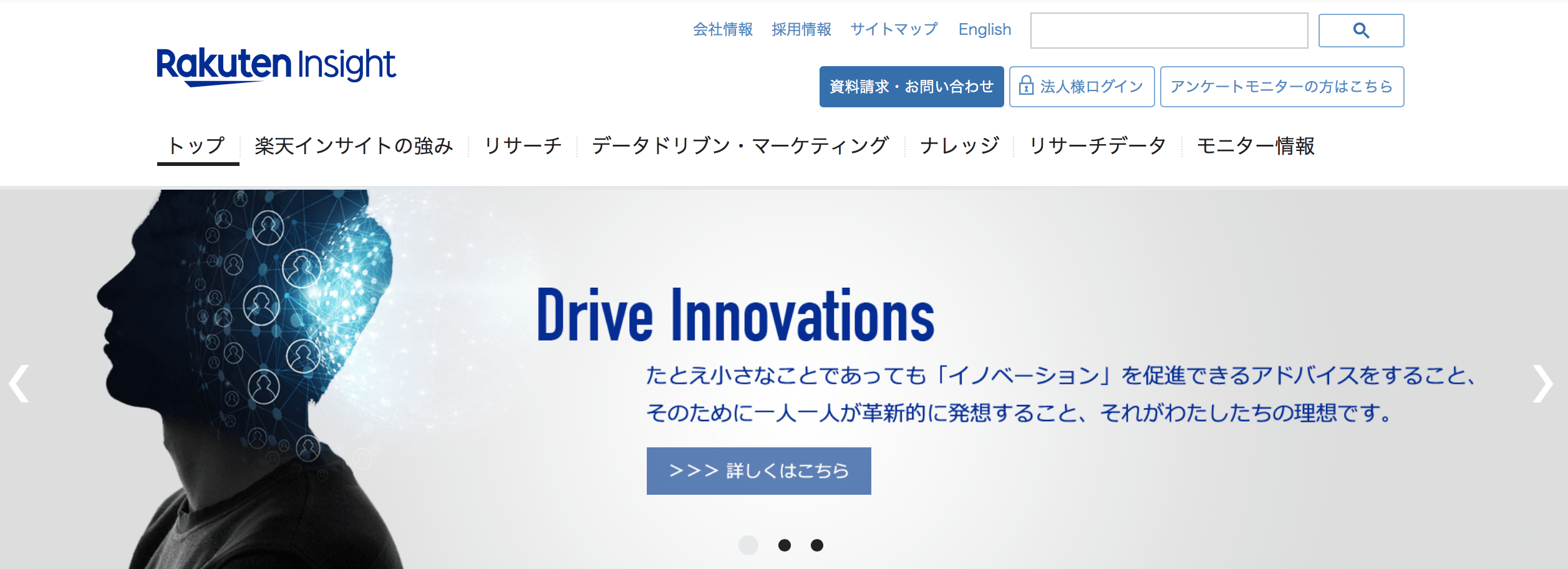 楽天インサイト_サイトtop
