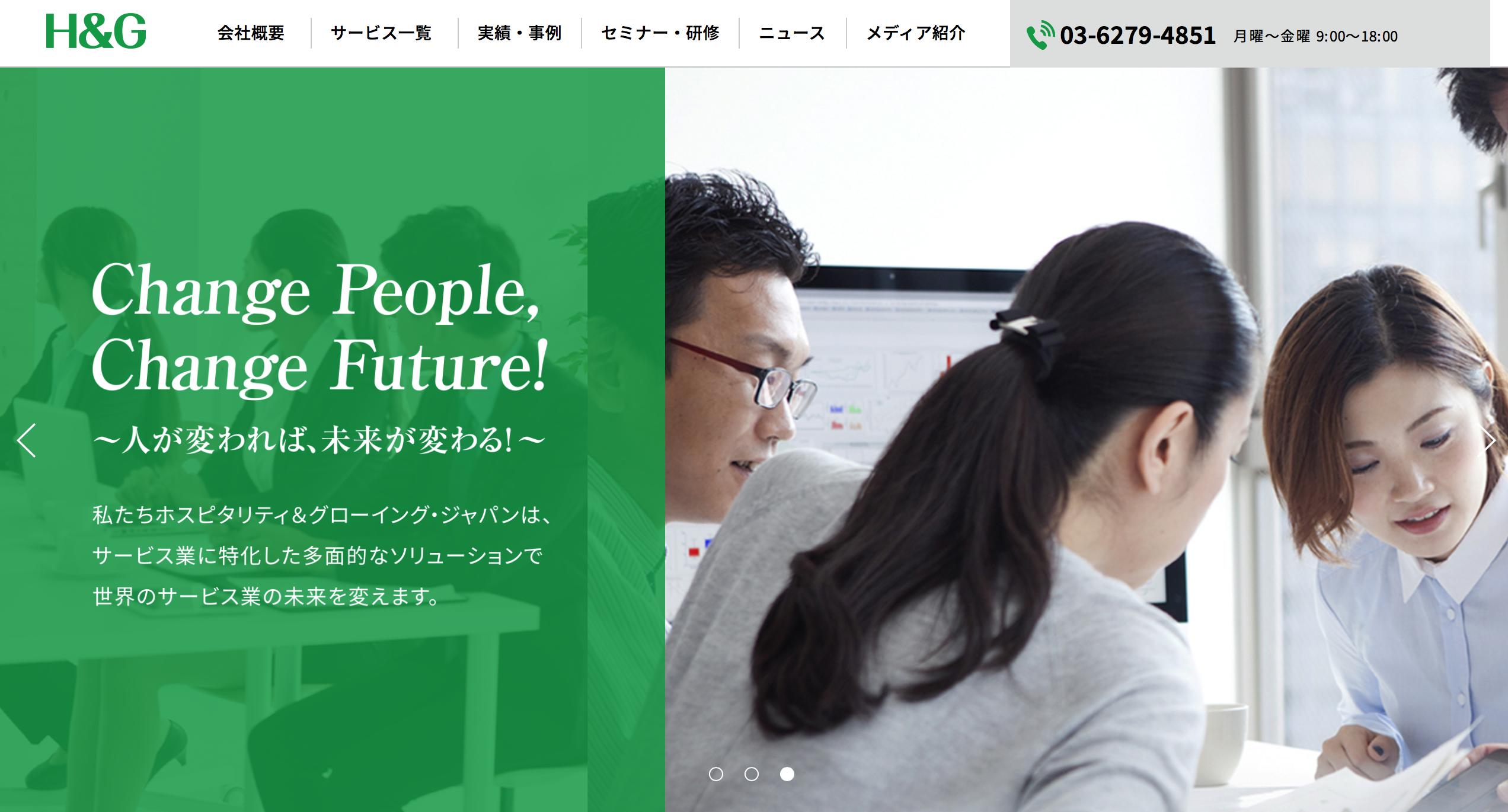 ホスピタリー&グローイング・ジャパン_サイトtop
