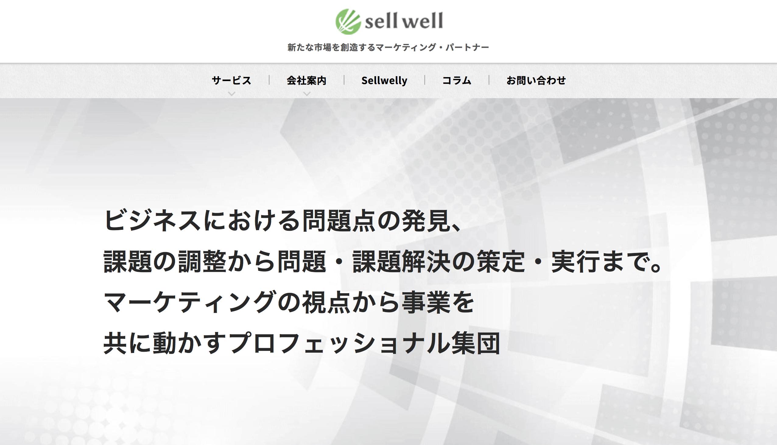 セルウェル_サイトtop