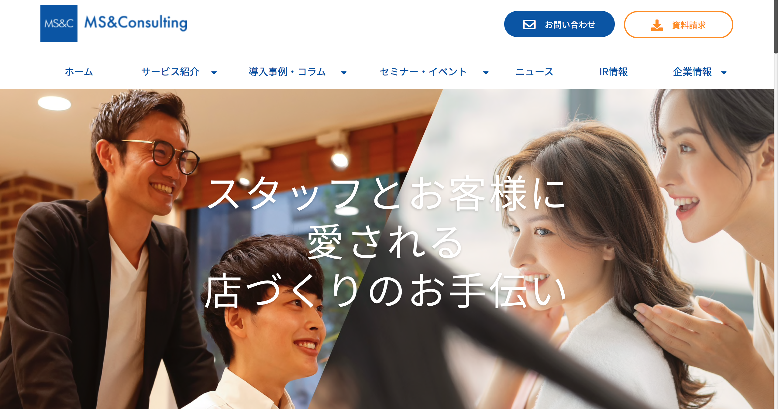 MS&Consulting_サイトtop