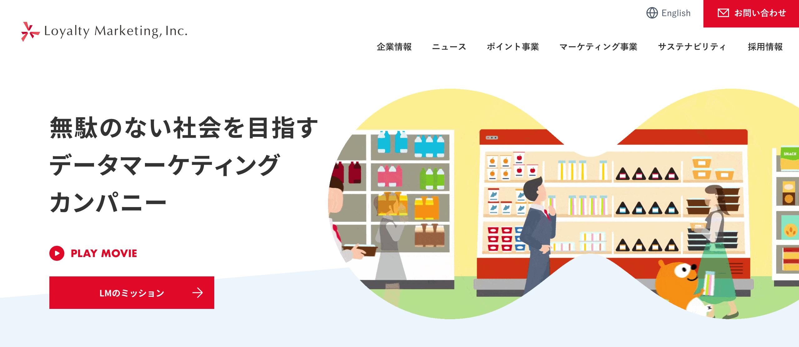 ロイヤリティマーケティング_サイトtop