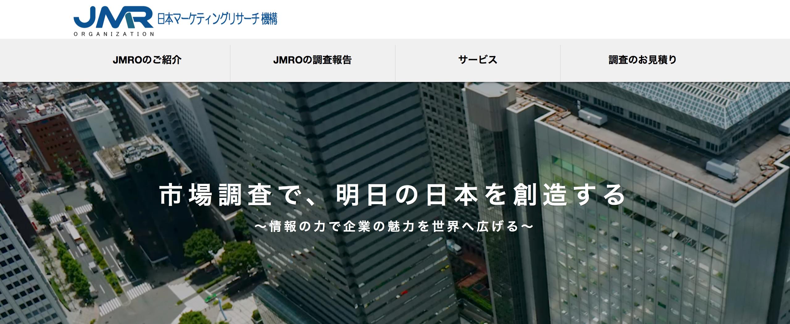日本マーケティングリサーチ機構_サイトtop